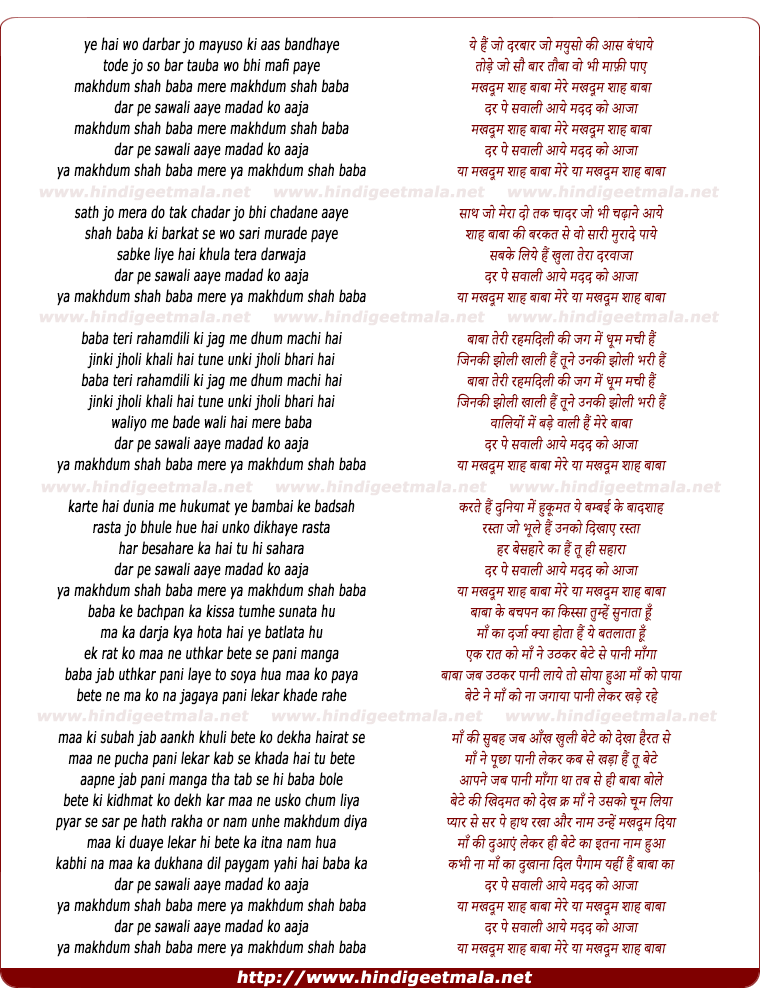 lyrics of song Makhdoom Shah Baba Mere
