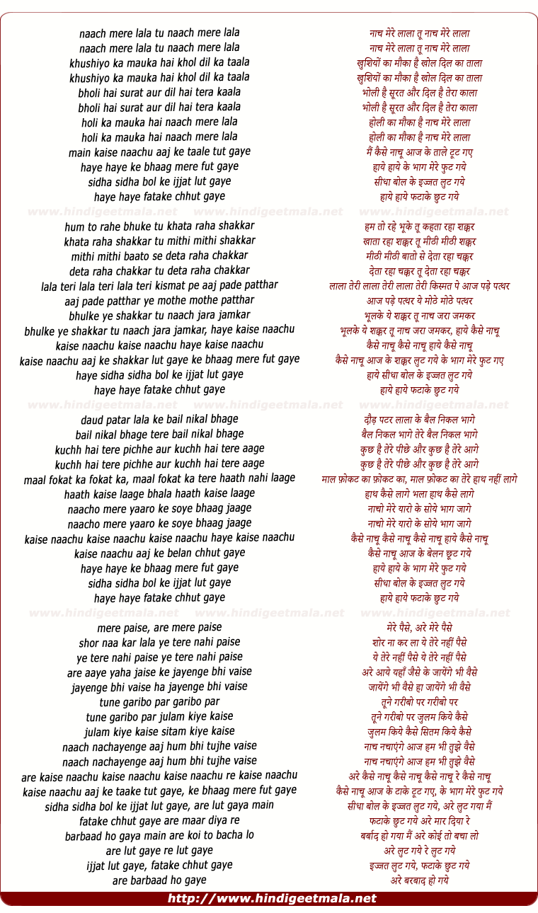 lyrics of song Naach Mere Lala
