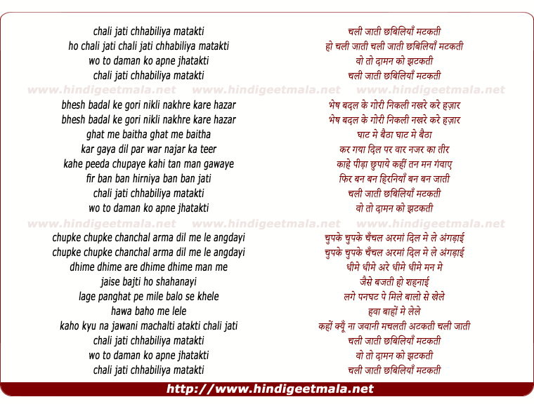 lyrics of song Chali Jaati Chhabeliya