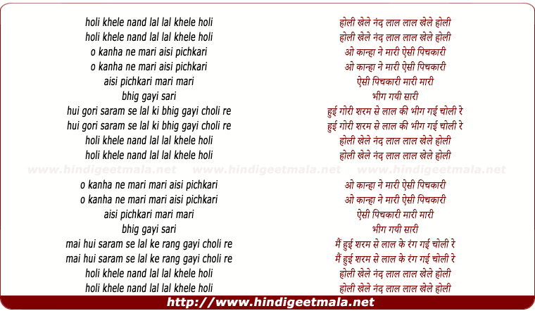 lyrics of song Holi Khelein Nand Laal, Laal Khele Holi Kanha Ne Mari Aise Pichkari