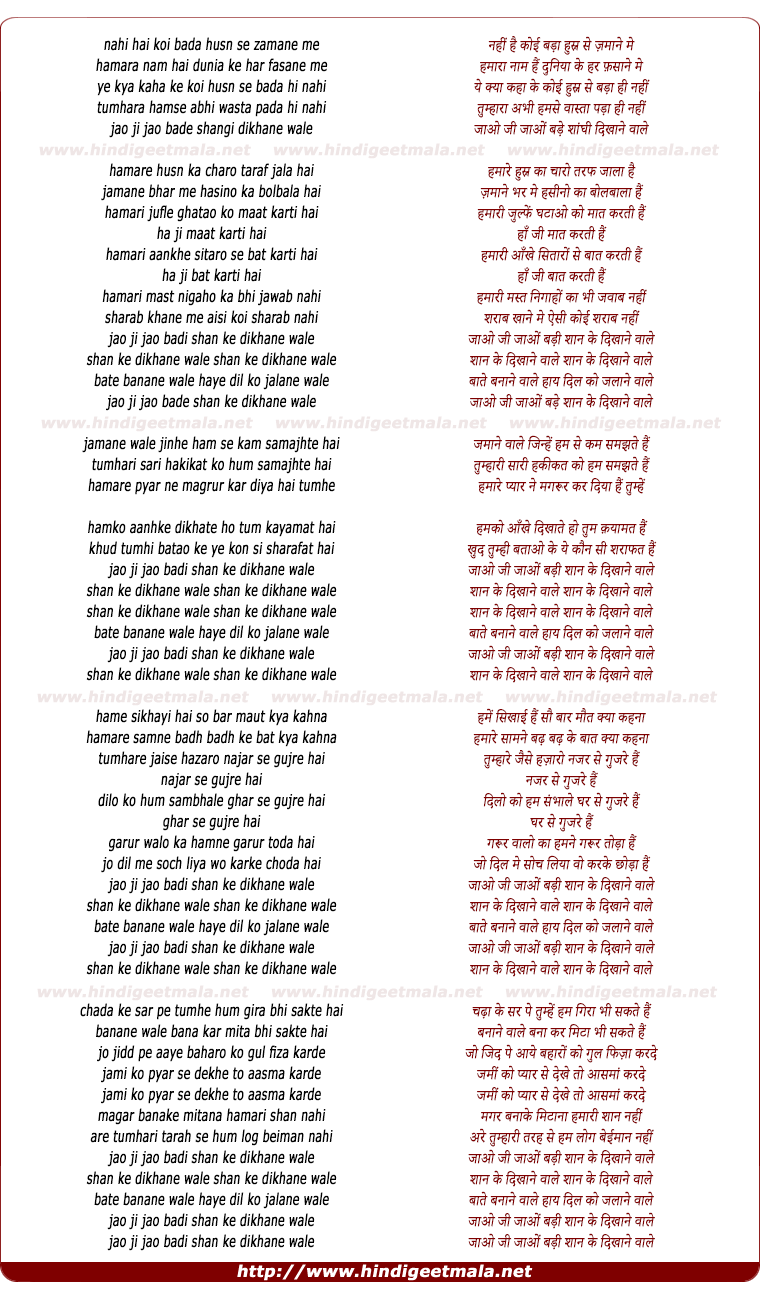 lyrics of song Nahi Hai Koi Bara Husn Se Zamane Me