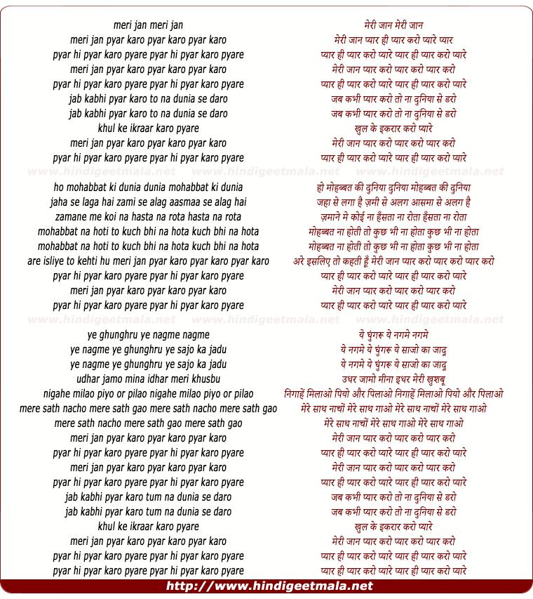 lyrics of song Meri Jaan Pyar Karo, Pyar Hi Pyar Karo Pyare