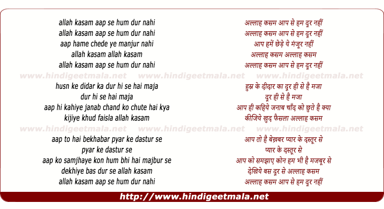 lyrics of song Allah Kasam Aap Se Hum Door Nahi