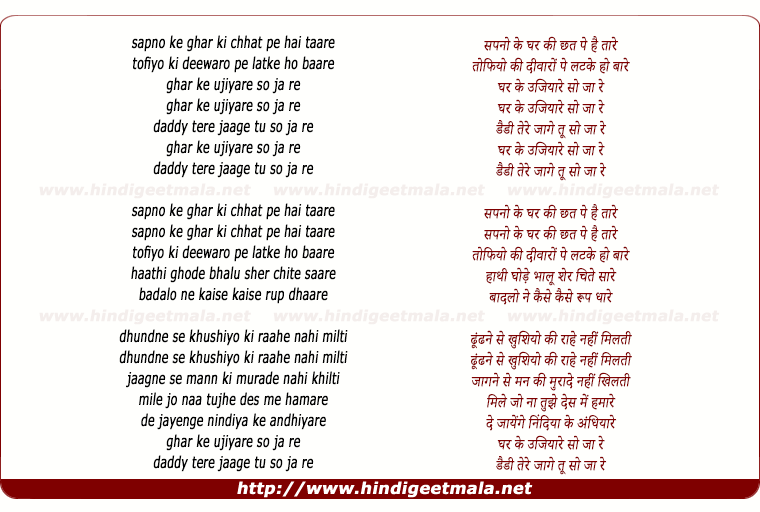 lyrics of song Sapno Ke Ghar Ki Chhat Pe Hai Taare