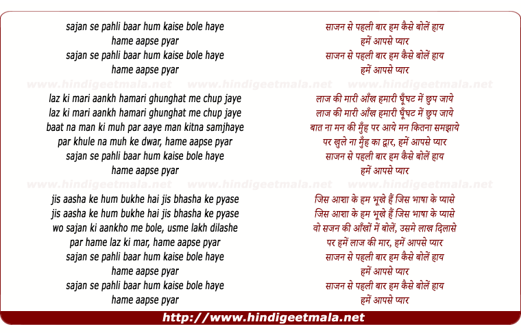 lyrics of song Sajan Se Pehli Baar Hum Kaise Bole Hay