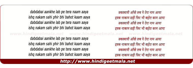 lyrics of song Dabdabai Aankhein