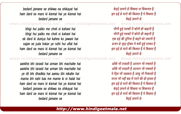 lyrics of song Bedard Zamane Se Shikwa Na Shikayat Hai