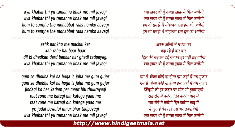 lyrics of song Kya Khabar Thi Yun Tamanna Khaak Me