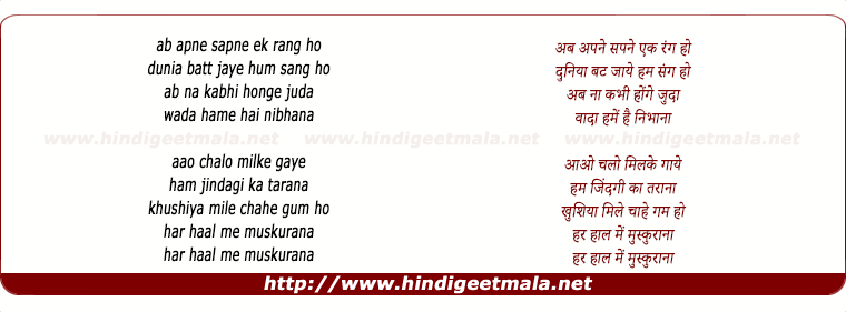 lyrics of song Aao Chale Milke Gayen (Sad)