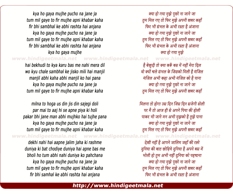 lyrics of song Kya Ho Gaya Mujhe, Puchho Na Jaane Jaa