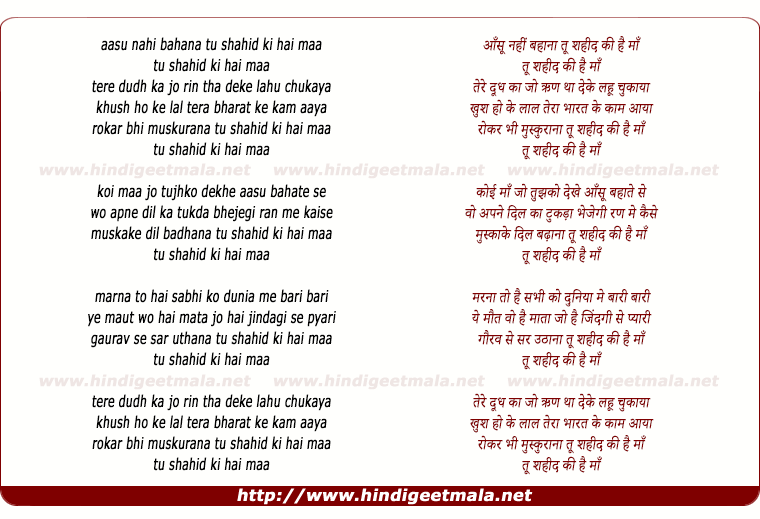 lyrics of song Aansu Nahi Bahana Tu Shahid Ki Hai Maa