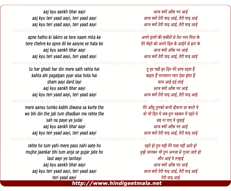lyrics of song Teri Yaad Aayii, Aaj Kyu Aankh Bhar Aayi