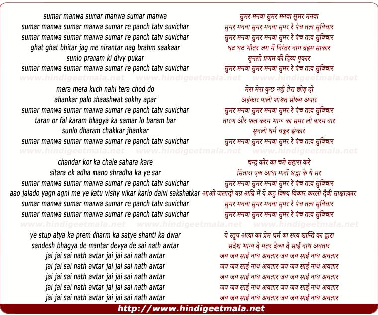 lyrics of song Sumer Manwa Sumer Re Panch Panch Tatav Suvichar