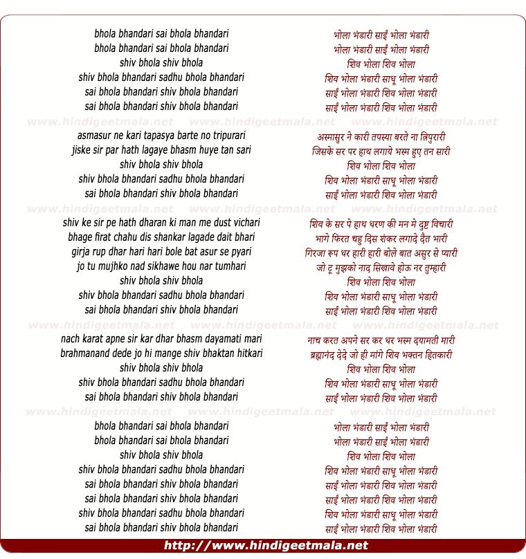 lyrics of song Bhola Bhandari Sai Bhola Bhandari