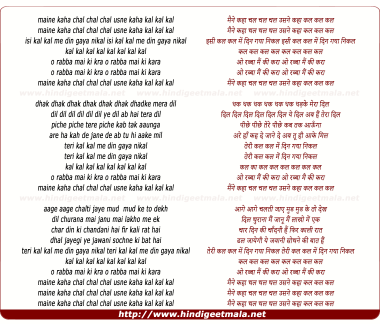 lyrics of song Maine Kaha Chal Chal Chal Usne Kaha Kal Kal