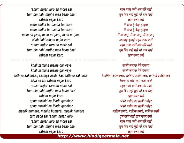 lyrics of song Reham Nazar Karo Ab More Sai