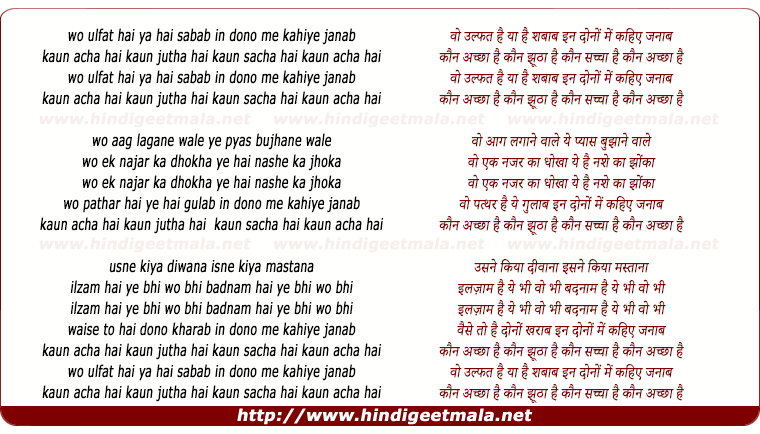 lyrics of song Wo Ulfat Hai Ya Hai Shabaab
