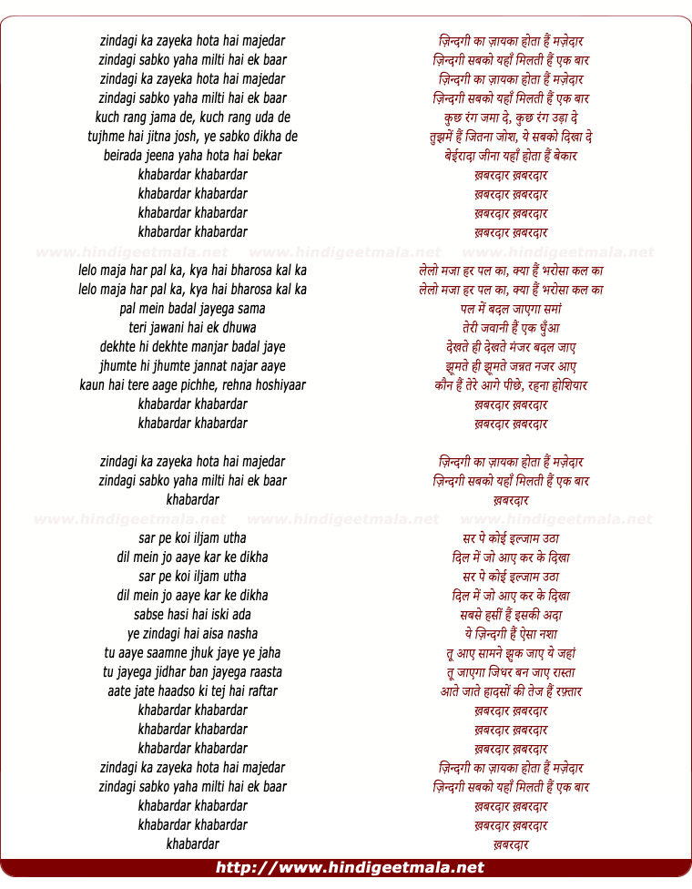lyrics of song Khabardar (Zindagi Ka Zayeka)