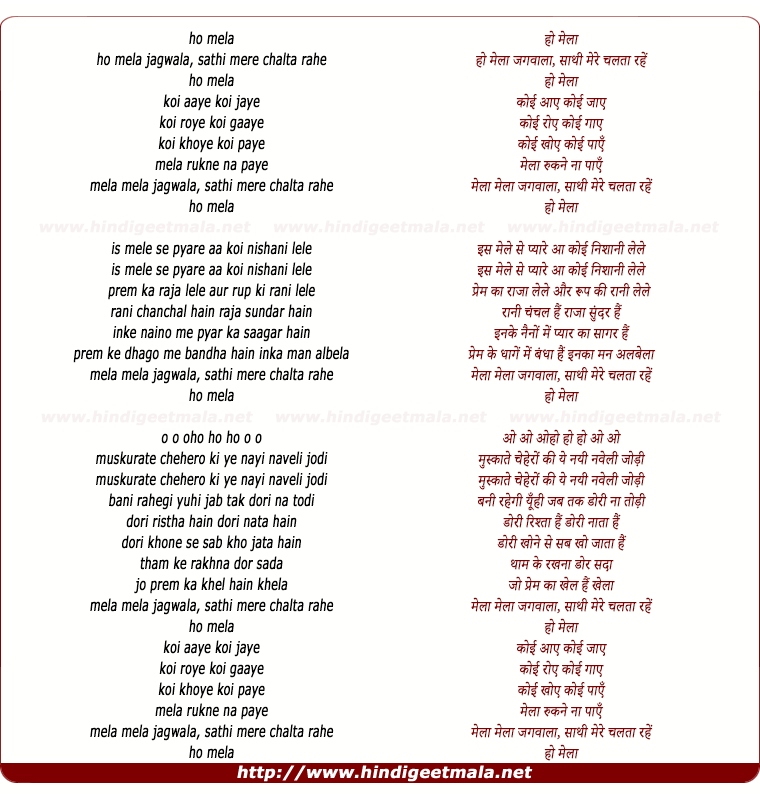 lyrics of song O Mela Jag Wala Sathi Mere