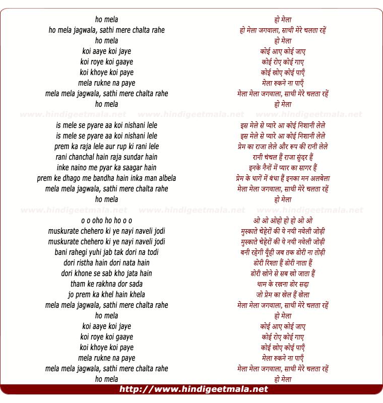 lyrics of song O Mela Jag Wala Sathi Mere