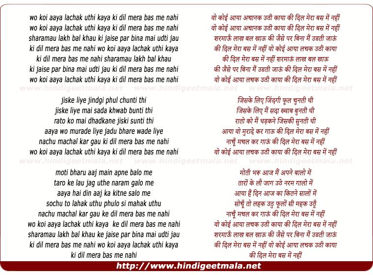 lyrics of song Woh Koi Aaya Lachak Uthi Kaya Ke Dil Mera Bas Me Nahi, Sarmau Na Aakh Balkhau