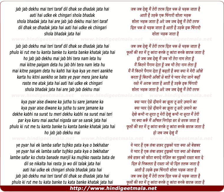 lyrics of song Jab Jab Dekhu Mai Teri Taraf