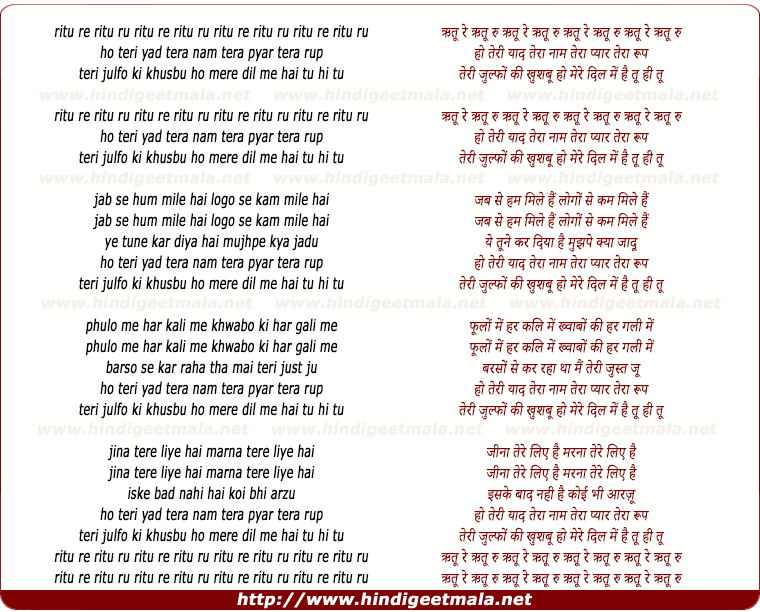 lyrics of song Ritu Ru Ritu Ru, Le Liya Tera Naam