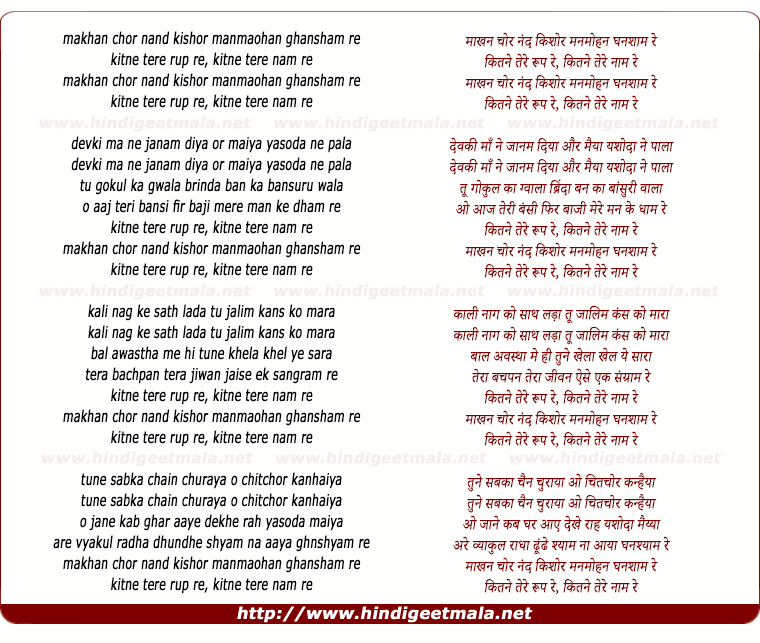 lyrics of song Makhan Chor Nand Kishore Man Mohan Ghanshyam Re
