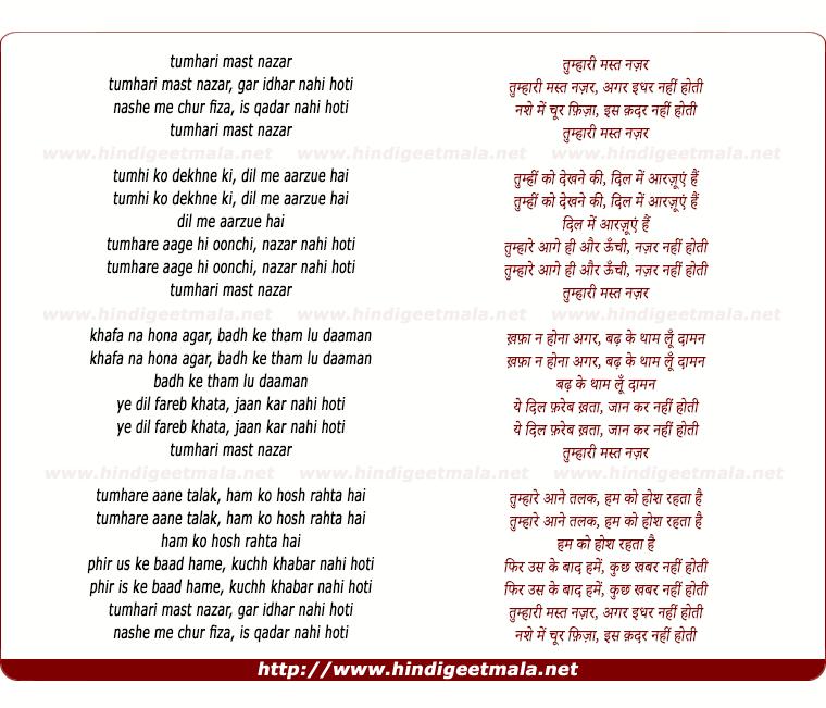 lyrics of song Tumhari Mast Nazar Agar Idhar Nahi Hoti