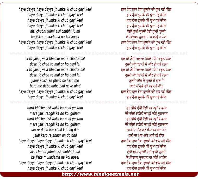 lyrics of song Haye Daiya Jhumke Ki Chub Gayi Keel