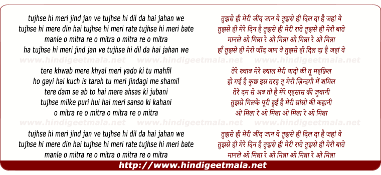 lyrics of song O Mitra Re, Tujhse Hi Meri Jind Jaan Ve