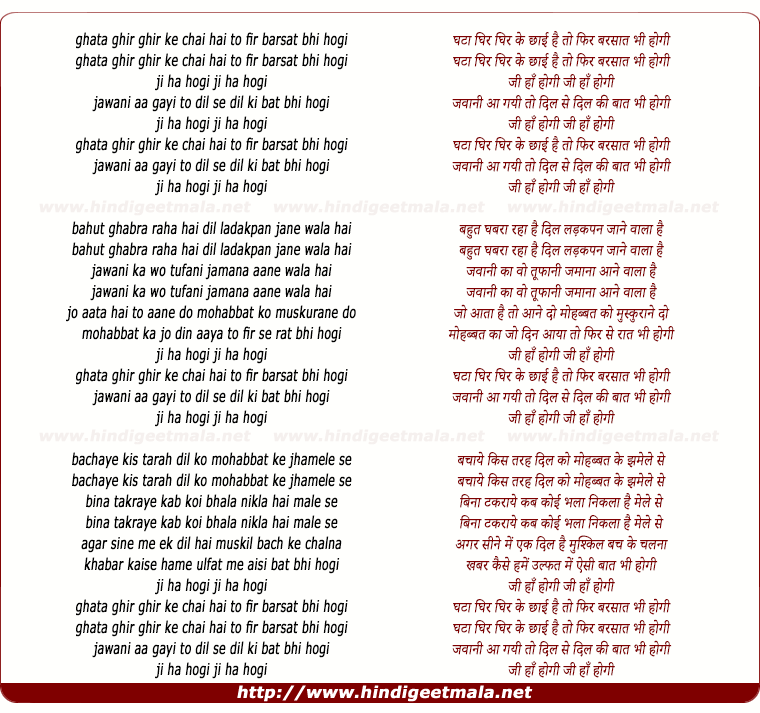 lyrics of song Ghata Ghir Ghir Ke Chhai Hai