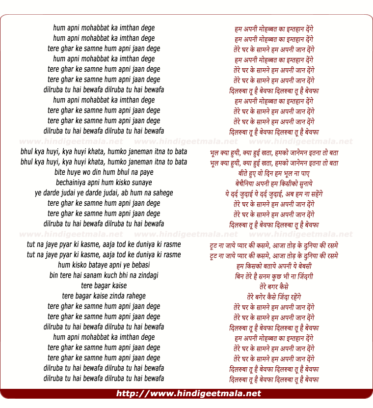lyrics of song Hum Apni Mohabbat Ka Imtihan Dege