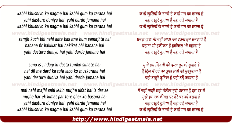 lyrics of song Kabhi Khushiyo Ke Naghme Hai