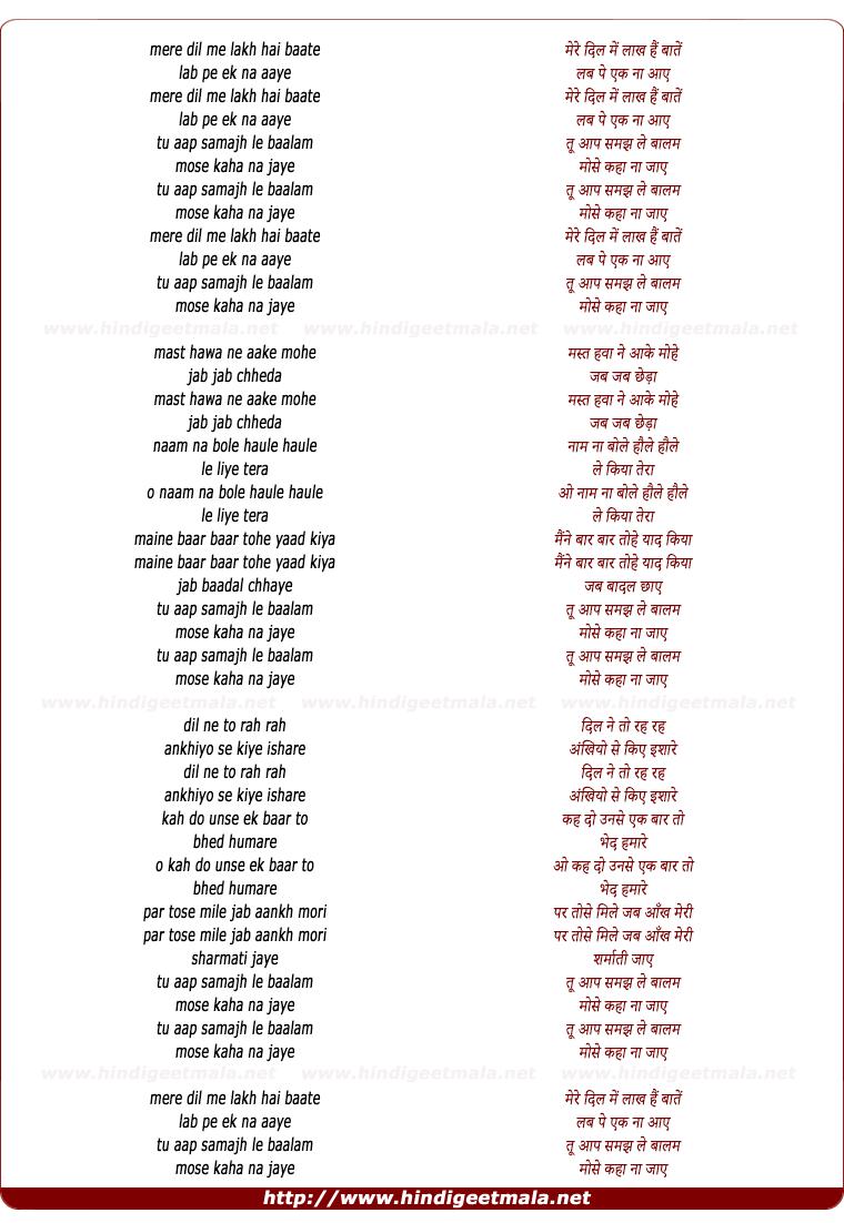 lyrics of song Mere Dil Me Laakh Hai Bate