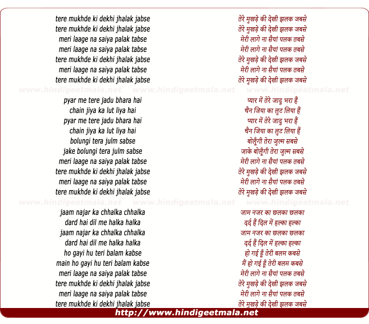 lyrics of song Tere Mukhde Ki Dekhi Jhalak Jabse