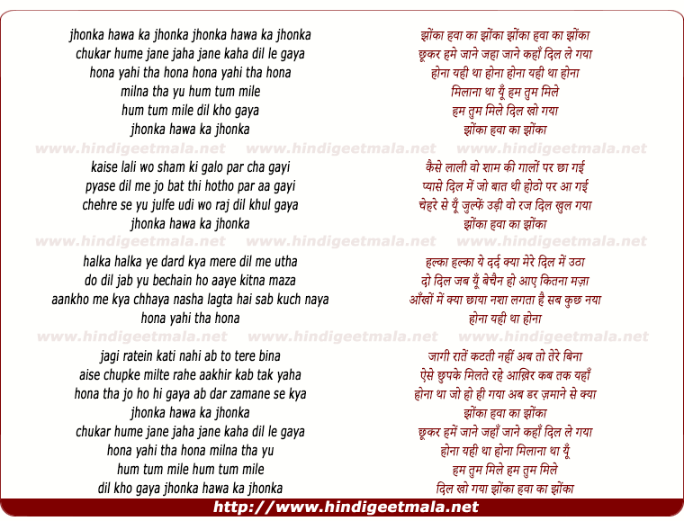 lyrics of song Jhonka Hawa Ka Jhonka