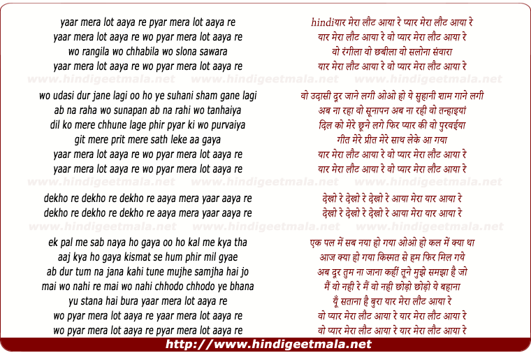 lyrics of song Yaar Mera Laut