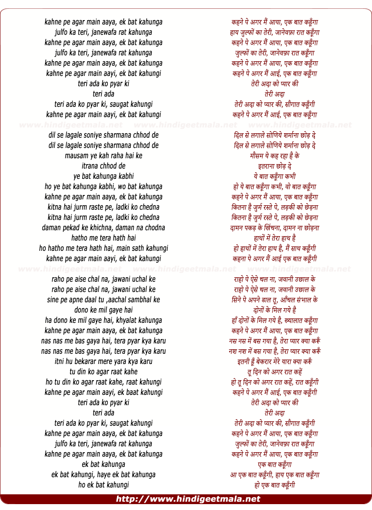 lyrics of song Kehne Pe Agar Main Aaya