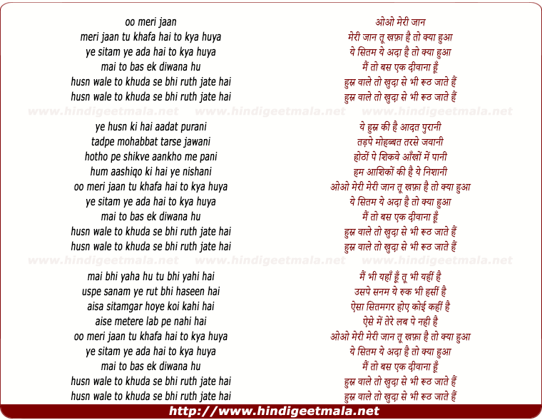 lyrics of song Meri Jaan Tu Khafaa Hai Toh Kya Hua