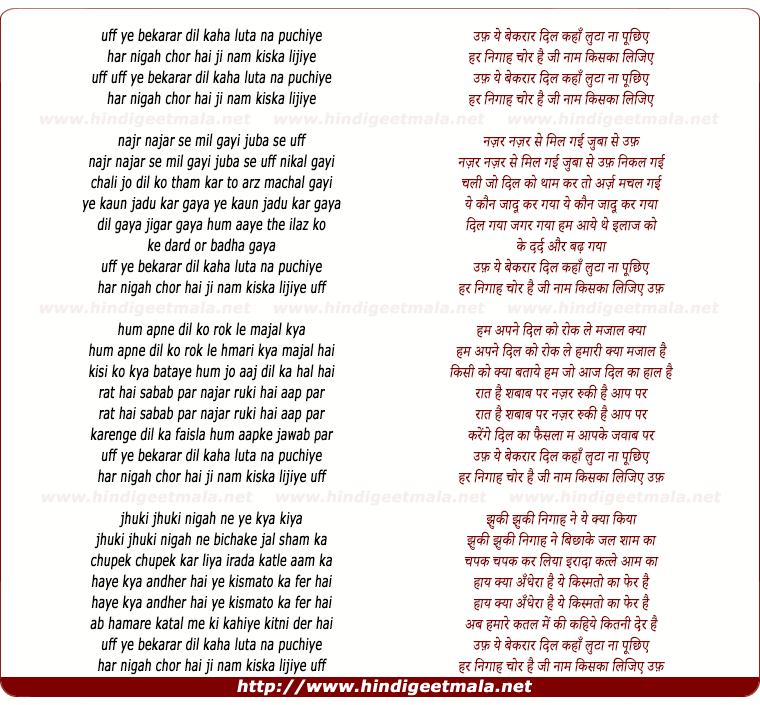 lyrics of song Uff Ye Bekarar Dil Kahan Luta Na Puchiye