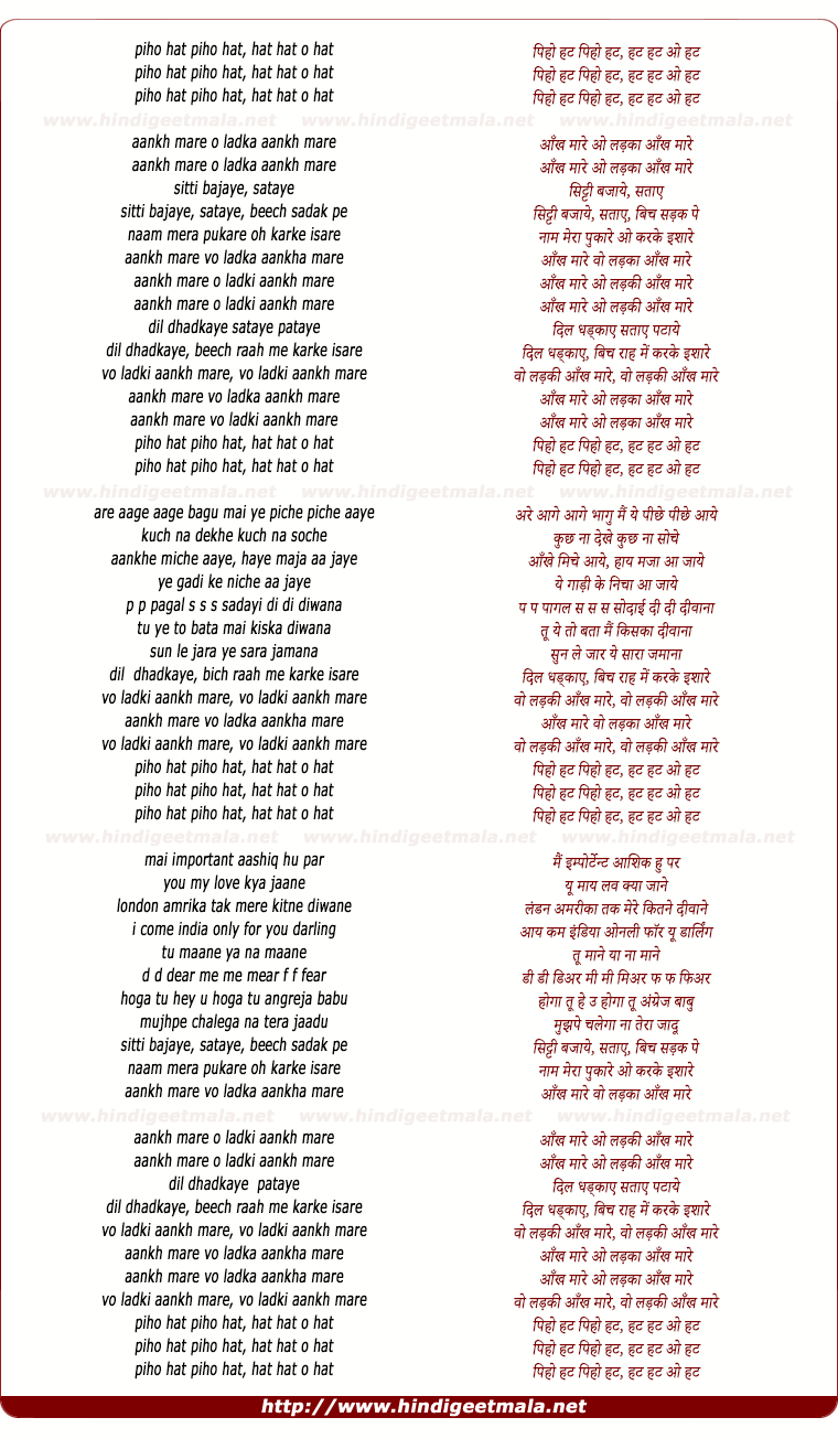 lyrics of song Aankh Maare O Karke Ishaare, O Ladka Aankh Maare