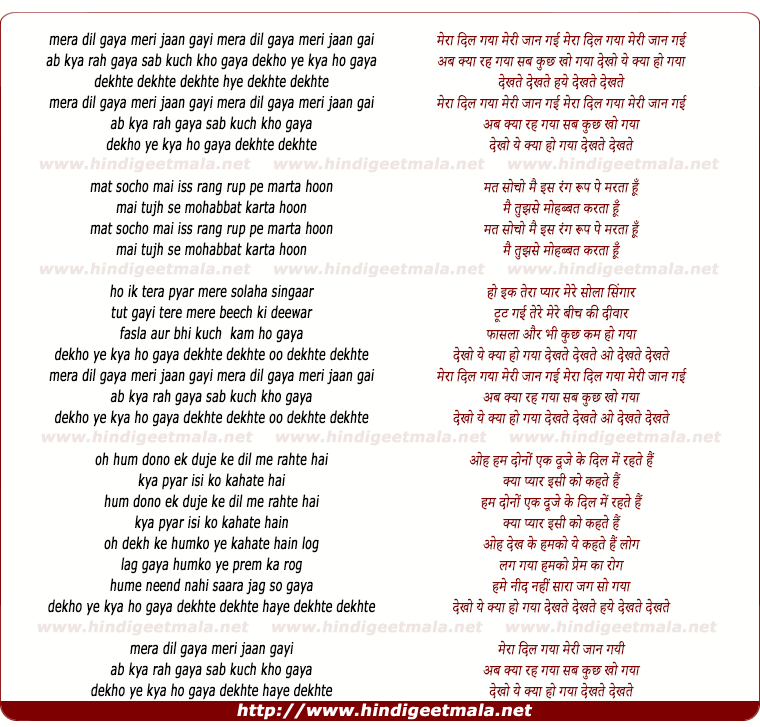 lyrics of song Mera Dil Gaya, Meri Jaan Gayi