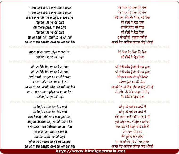 lyrics of song Mere Piya, Maine Jise Ye Dil Diya