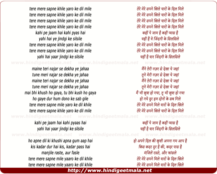 lyrics of song Tere Mere Sapne