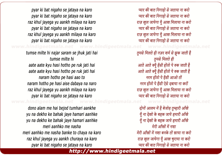 lyrics of song Pyar Ki Baat Nigaaho Se Jatya Na Karo