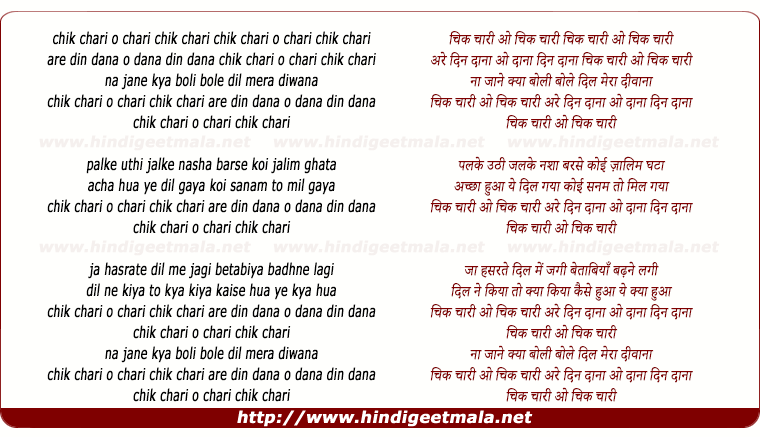 lyrics of song Chik Chari O Chari