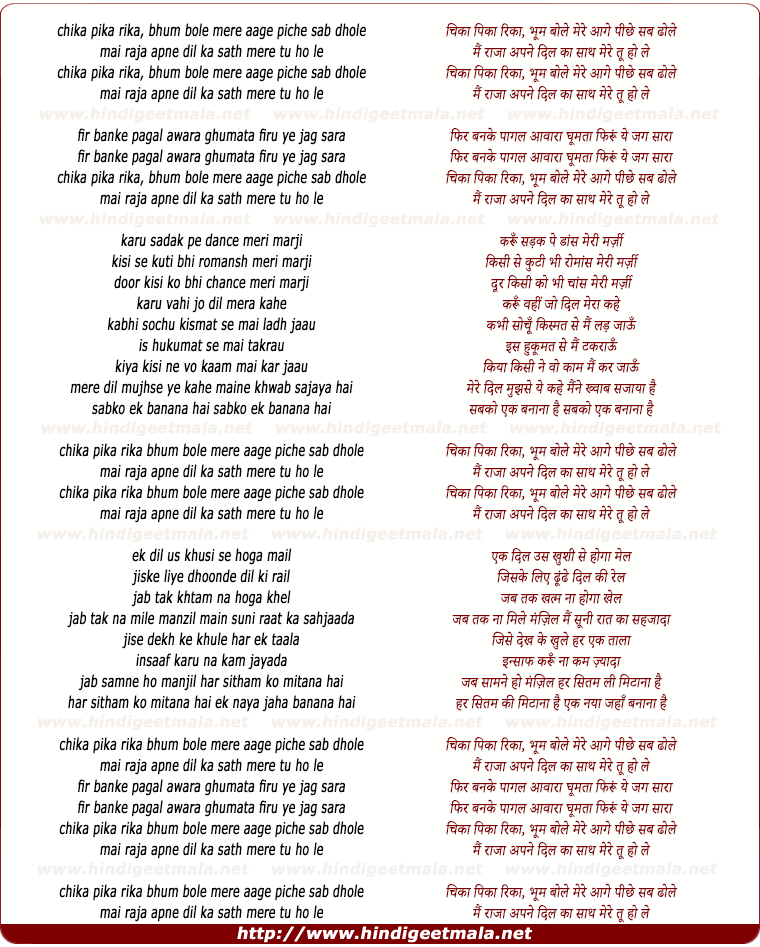 lyrics of song Chikaa Pika Rika Bhoom Bole, Mere Aage Pichhe Sab Dole