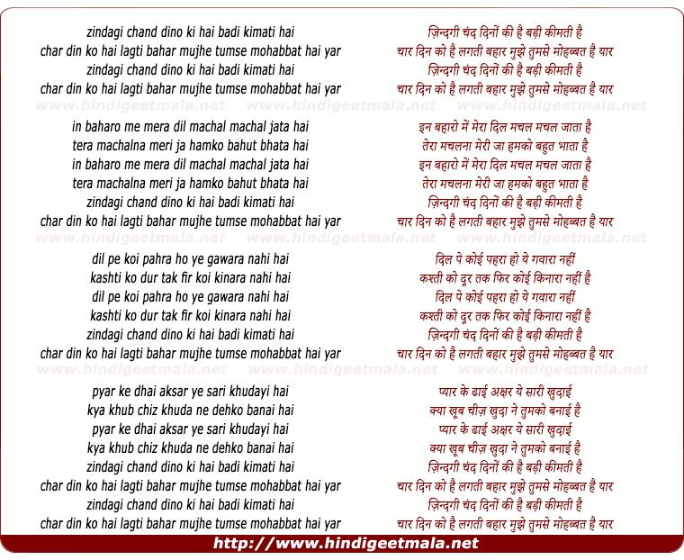 lyrics of song Zindagi Chand Dino Ki Hai, Badi Kimti Hai