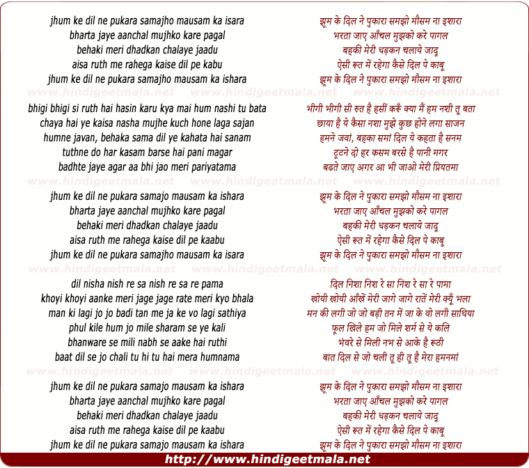 lyrics of song Jhoom Ke Dil Ne